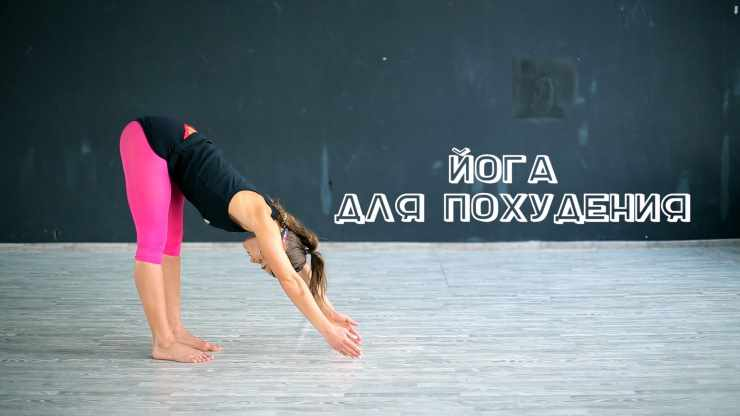 Практика йоги для похудения
