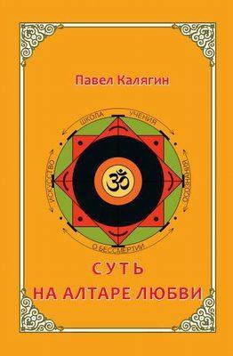 """Обложка книги Павла Калягина """"Суть. На алтаре любви""""."""