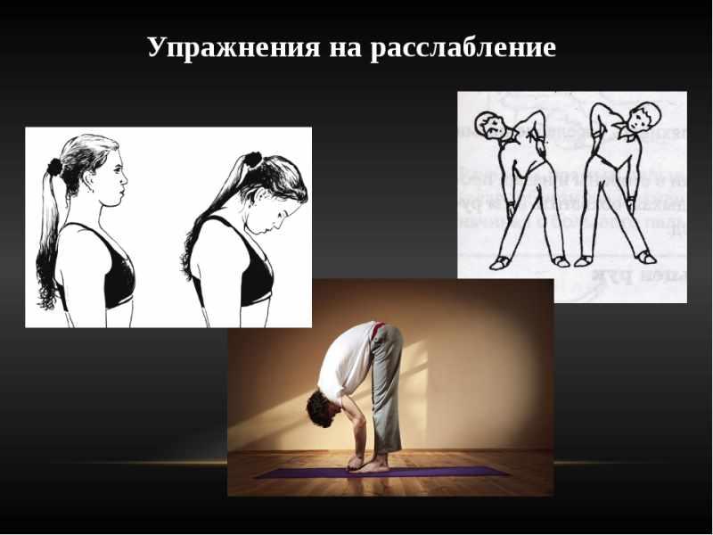 Пример упражнений на расслабление