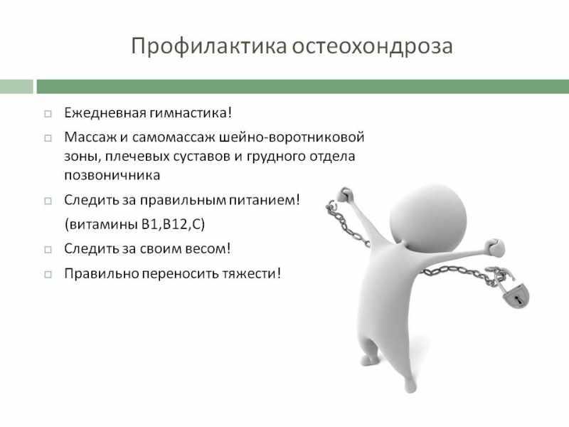 Профилактические принципы от остеохондроза