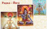 РАджа-йога направлена на развитие физического тела и внутреннюю гармонию