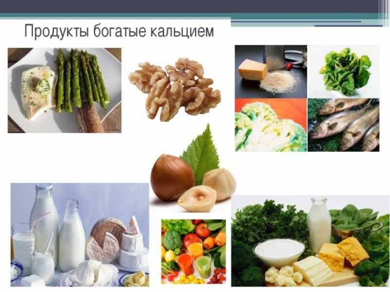 Пример продуктов богатых кальцием