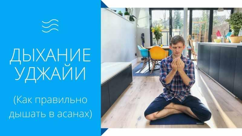 Дыхание уджайи для эффективной медитации