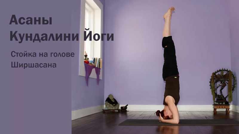 Основная асана Кундали йога
