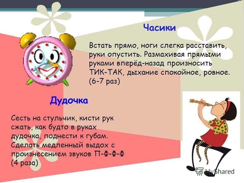 """Упражнения """"Часики"""" и """"Дудочка"""" для детей"""