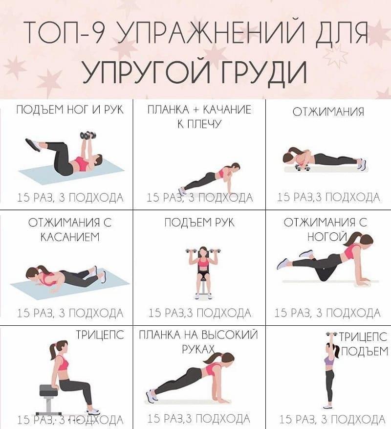 Лучшие упражнения для упругой груди