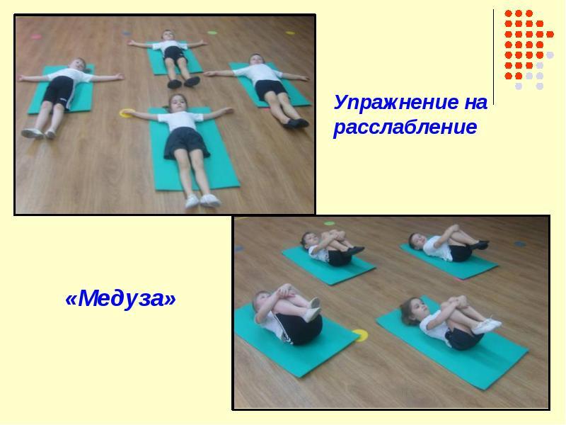 Упражнение на расслабление для детей
