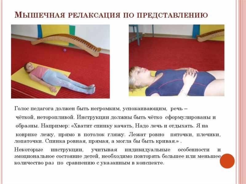Процесс мышечной релаксации у детей