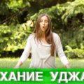 Дыхание уджайи - пранаяма для успокоения нервов