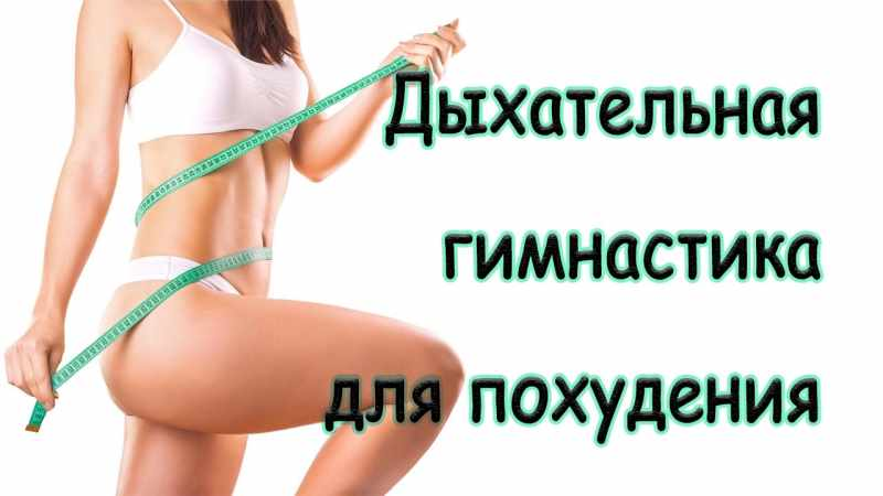 Дыхание для похудения живота