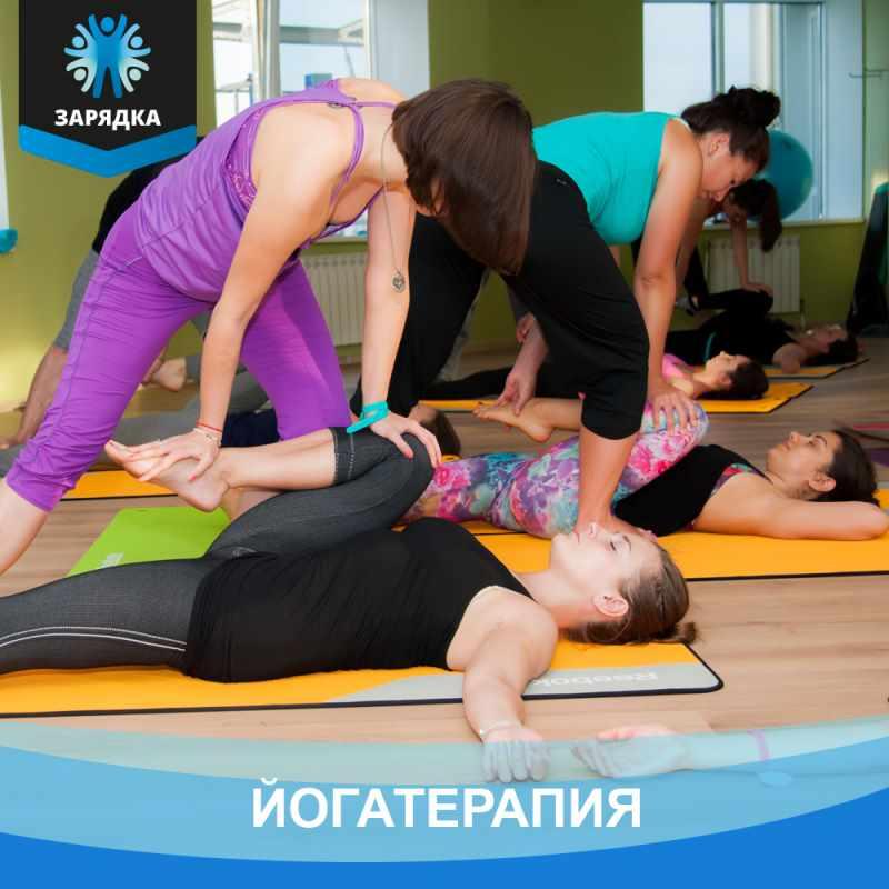 Йогатерапия - зарядка в фитнесе