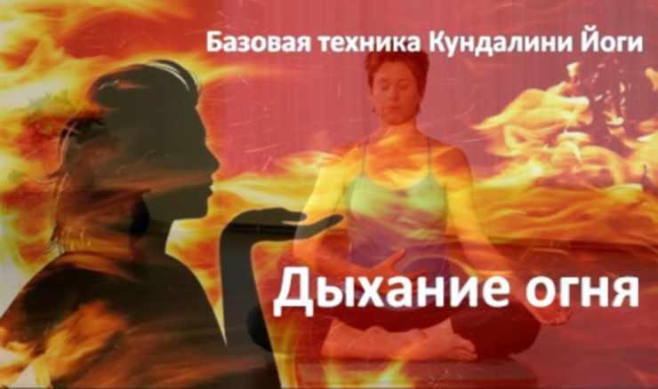 Дыхание огня Кундалини йога