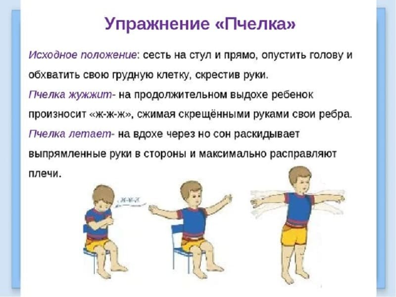 """Дыхательное упражнение для детей """"Пчелка"""""""